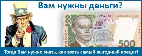 Оформить кредит наличными на карту в Украине за несколько